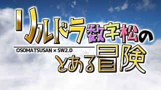 【卓ゲ松さんSW2.0】リルドラ数字松のとある冒険 Part0【GM長男】