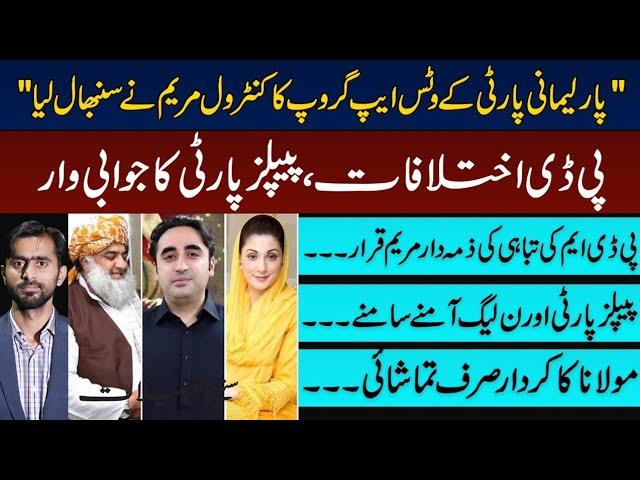 PDM Clashes | Maryam Nawaz & Bilawal Bhutto Confronts | Maulana Fazl ur Rehman