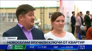 180 семей получили квартиры в Уральске