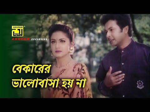 বেকারের ভালোবাসা হয় না  | Bapparaj | Shilpi | Baba Keno Chakor | Movie Scene