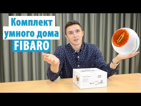 Комплект умного дома FIBARO Starter Kit