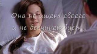 "Любовь, What is love? (""A walk to remember"" on russian)"