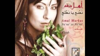 تحميل اغاني Amal Murkus - A'zzb امل مرقس - عذب MP3