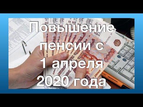 Повышение пенсиис 1 апреля 2020 года