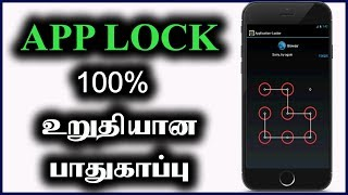 One of the Best App Locker and Protector in Tamil | AppLock | Android Apps in Tamil