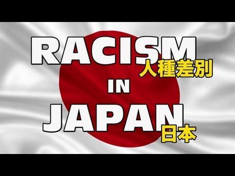 Racism in Japan 日本では人種差別がありますか?[字幕付き]