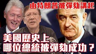 由特朗普被彈劾講起 美國歷史上哪位總統被彈劾成功?〈蕭若元:理論蕭析〉2019-12-12