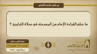 ما حكم القراءة الإمام من المصحف في صلاة التراويح ؟