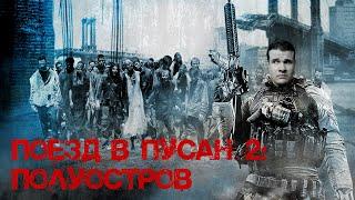 Поезд В Пусан 2: Полуостров - Треш Обзор Фильма