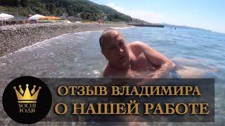 Отзыв Владимира о моей работе SOCHI-ЮДВ  Квартиры в Сочи  Отдых Сочи