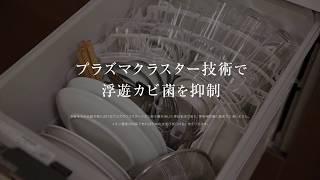 スライドオープン食洗機_プラズマラスター