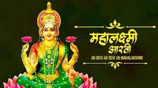 Lakshmi Aarti Bhajan | Marathi Devotional Song - YouTube