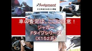 車の査定はここに注意!ジャガー・Fタイプシリーズ(X152系)の中古車査定お役立ち情報【株式会社ジャッジメント】