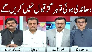 Vote Thieves Won't Succeed in AJK Election   Maryam Nawaz   To The Point   Express News   IB2H