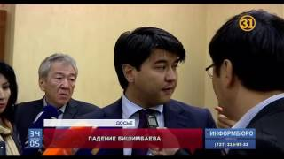 Куандык Бишимбаев подозревается в неоднократном получении взяток группой ли