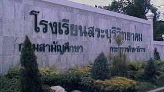 preview picture of video 'สระบุรีวิทยาคม เรียนดี ประพฤติดี 2541'
