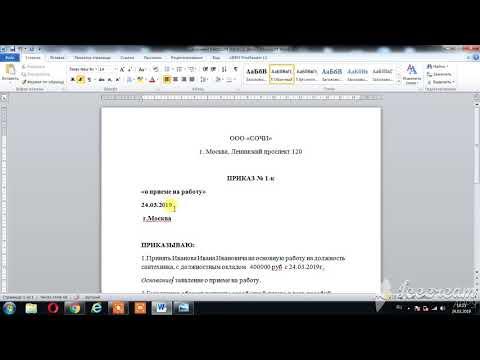 Пример составление приказа о приеме на работу