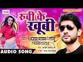 सुनS ए रानी रूबी ~ Bhojpuri Hit Song 2018 ~ Ajay Yadav ( Golu ) Suna Ae Rani Rubi ~ Rubi Ke Khubi