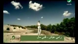 Ramy Ayach - Albi Mal - رامى عياش - قلبى مال