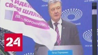 Второй тур выборов обошелся Порошенко в 4 миллиона долларов - Россия 24