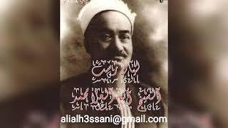 تحميل اغاني الشيخ أبو العلا محمد /ليالي رست /علي الحساني MP3