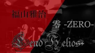 劇場版名探偵コナン『ゼロの執行人』主題歌零-ZERO-アレンジカバーLendHelios