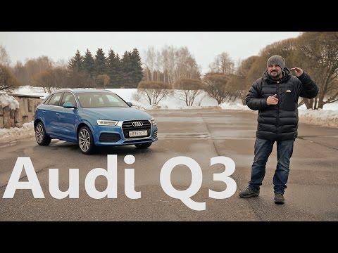 Audi  Q3 Паркетник класса J - тест-драйв 2