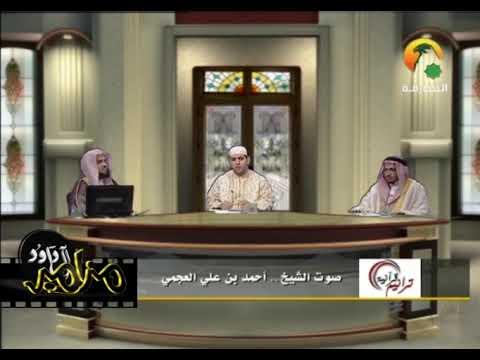 تلاوة العجمي بنمط الكرد – ترانيم قرآنية