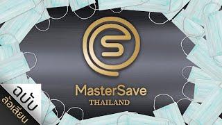 MasterSave หน้ากากอนามัยหายาก ฉบับล้อเลียน