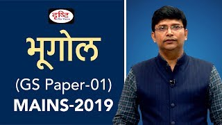 GS Paper 01 (Geography) - Mains Paper Discussion 2019