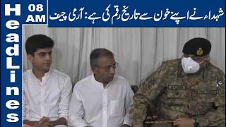 Lahore News HD   08 AM Headlines   23 July 2021