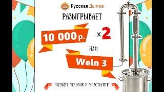 ☀️ 10 000 подписчиков: ЛЕТНИЙ РОЗЫГРЫШ от Русской Дымки!