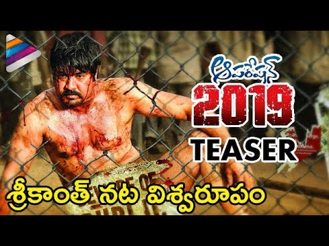 Srikanth Operation 2019 Movie Teaser | Srikanth | #Operation2019 Trailer | Latest Telugu Trailers