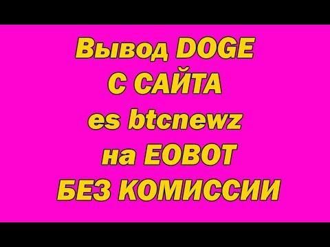 Вывод DOGE с es btcnewz на EOBOT БЕЗ КОМИССИИ