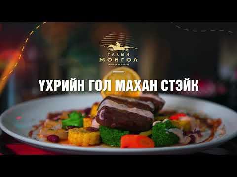 Талын Монгол-Үхрийн гол махаар төрлөө нэмлээ