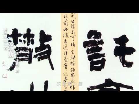 臺中市第二十二屆大墩美展 書法類得獎感言 鄭禮勳先生