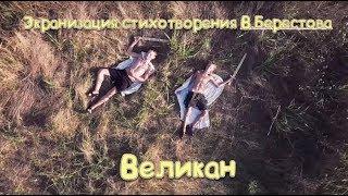 ВЕЛИКАН. Детский фильм
