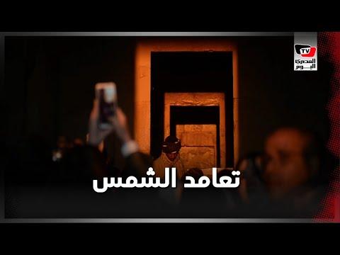 احتفال السائحين بتعامد الشمس في معبد حتشبسوت