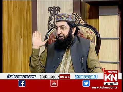 Program Rah e Falah | Kohenoor News Pakistan