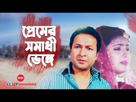 Premer Somadhi | Bappa Raj | Shabnaz | Bangla Movie Song | Premer Somadhi | SIS Media
