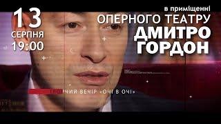 Приглашаем на творческий вечер Дмитрия Гордона в Одессе