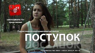 """Подростковый короткометражный фильм """"Поступок"""""""