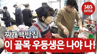 Baek Jong-Won's Food Alley EP107
