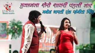 मुकाबला शेरो शायरी पहली बार मनोज भारती और संगीता सिंह || shera shayari #Mukesh music center - Download this Video in MP3, M4A, WEBM, MP4, 3GP