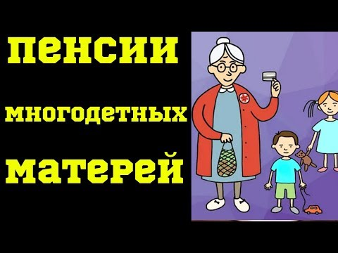 Пенсии многодетных матерей