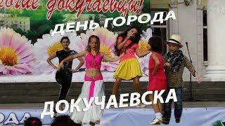 Концерт посвященный дню города Докучаевска!  Детские игры и прекрасный концерт для жителей города!
