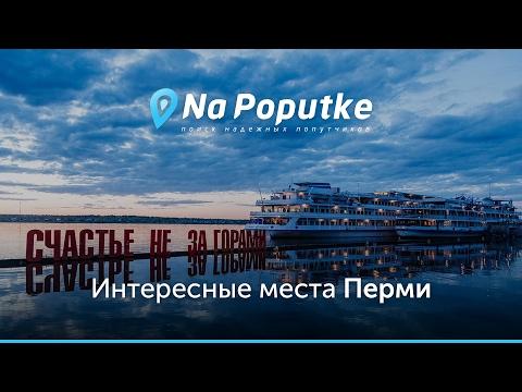 Достопримечательности Перми. Попутчики из Лысьвы в Пермь.