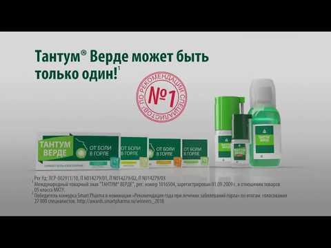 Тантум® Верде. Оригинальный препарат
