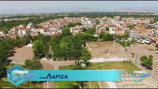 """""""Γυρίσματα στην Ελλάδα"""" - Λάρισα/Larissa - Web Exclusive!"""