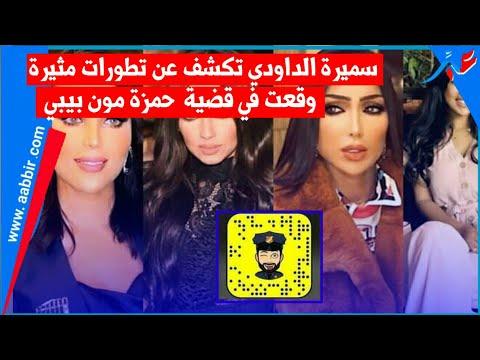 العرب اليوم - شاهد.. سميرة الداودي تفضح ما جاء بملف